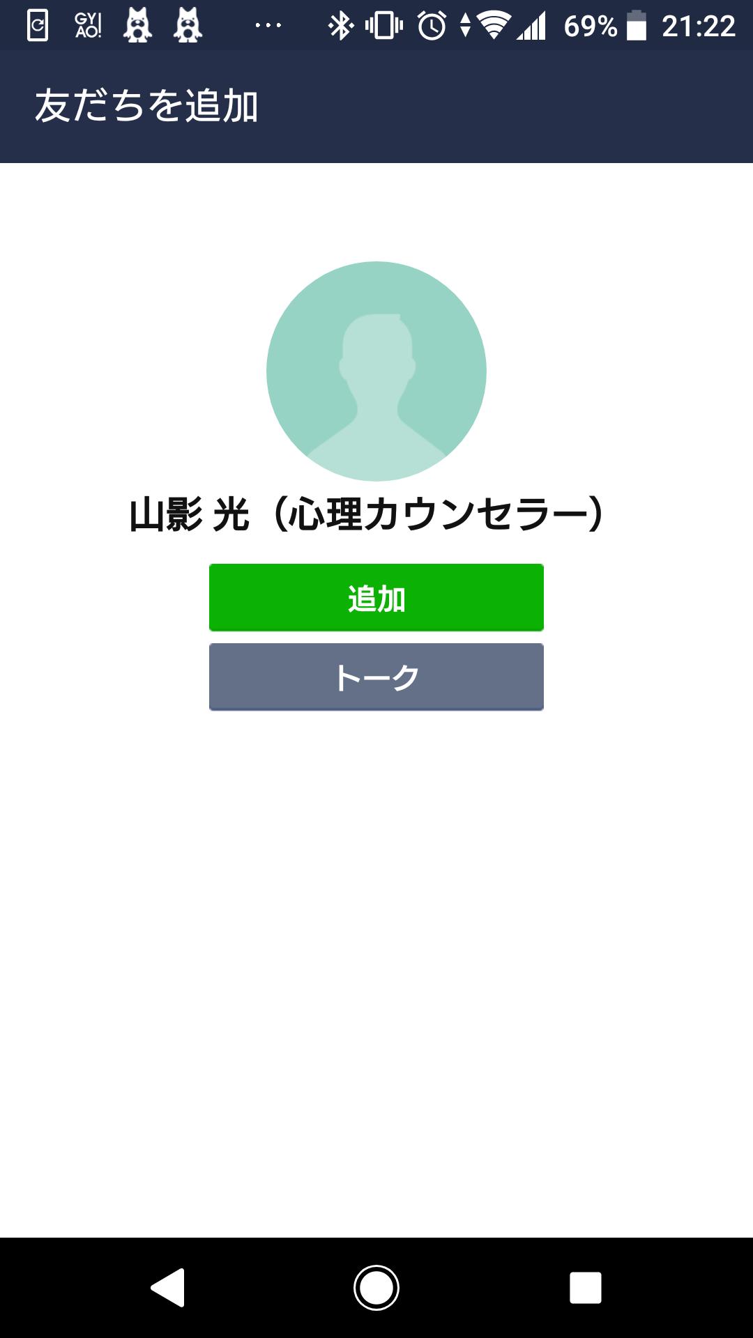 2.あなたのLINEに登録申請が来るので友だちに追加する
